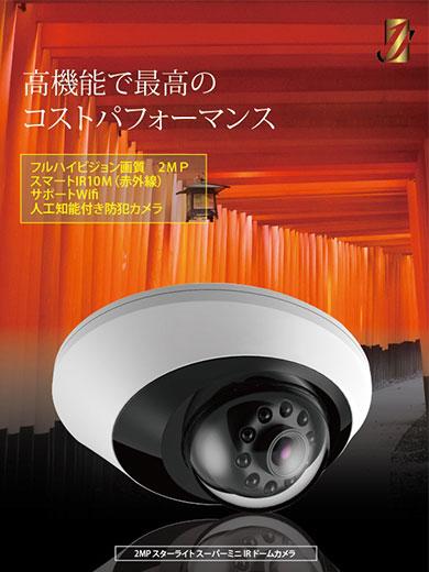 人工知能付き防犯カメラ